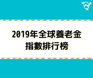 【退休移民】退休金制度最好的国家?MMGPI排名出炉:日本排尾7?