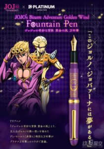 《JOJO奇妙冒险》推出乔鲁诺钢笔 炫紫主题超亮眼