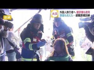 日本仙台商业设施针对外国人首次实施防灾训练