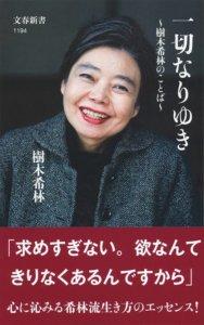 日本2019年最销量书籍 树木希林生作品分别排名第1和第3