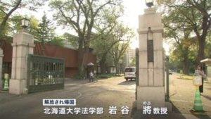 详讯:在华被拘北海道大学教授获释 已回到日本