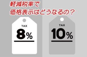 日本7成中小企业:饮食品享受8%消费税的优惠政策成负担