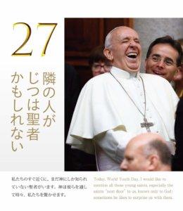 日本睽违38年的教宗热方济各月历大卖