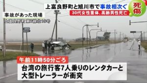 台人在北海道自驾车祸一女昏迷