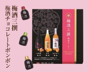 微醺系甜食!7-11独家预购「日本梅酒、纯米大吟酿酒心巧克力」