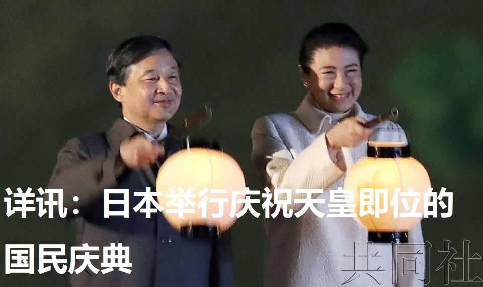 详讯:日本举行庆祝天皇即位的国民庆典