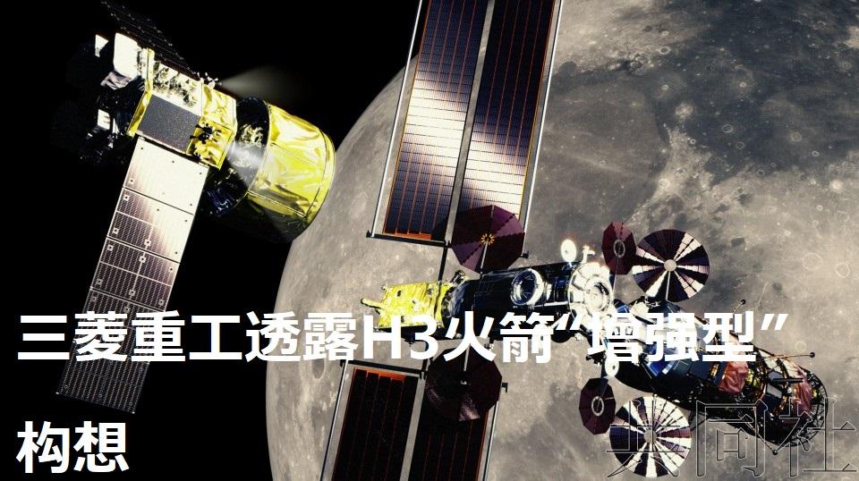 """三菱重工透露H3火箭""""增强型""""构想"""