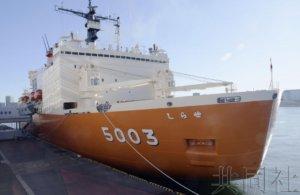 """日本科考船""""白濑""""号启程前往南极"""