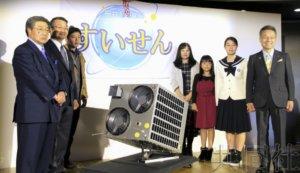 """福井县开发的卫星取名""""水仙"""" 拟明年升空"""
