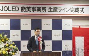JOLED力争挽回日本有机面板对韩落后局面