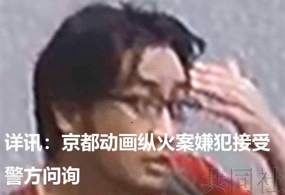 详讯:京都动画纵火案嫌犯接受警方问询