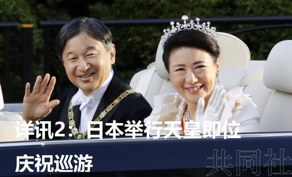 详讯2:日本举行天皇即位庆祝巡游