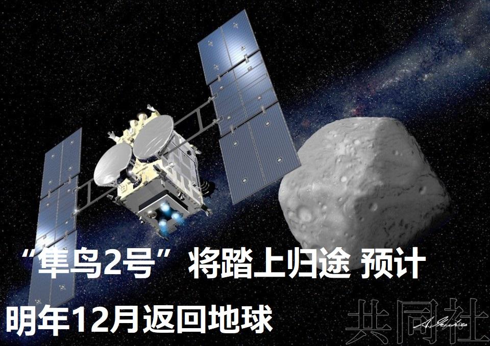 """""""隼鸟2号""""将踏上归途 预计明年12月返回地球"""