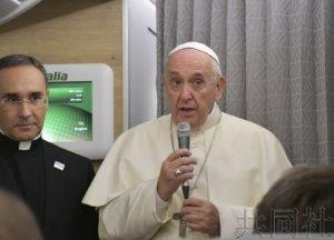 罗马教皇启程赴泰国和日本 将在核爆地呼吁废核