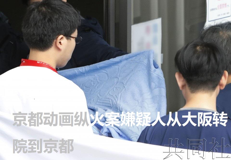 京都动画纵火案嫌疑人从大阪转院到京都