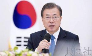韩国总统文在寅表示将为签署RCEP而尽力