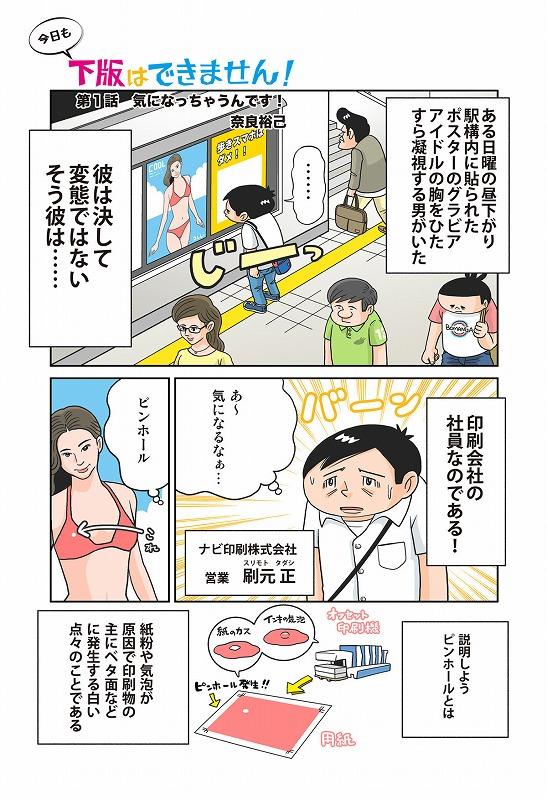 """印刷業界の""""あるあるネタ""""満載の漫画『今日も下版はできません!』【連載:アキラの着目】"""
