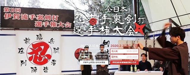 手裏剣の的中点数を競う「全日本忍者手裏剣打選手権大会」【連載:アキラの着目】