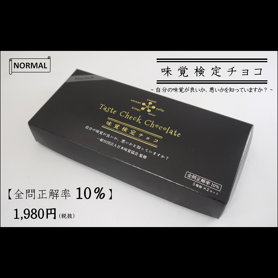 味覚検定チョコ NORMAL 一般社団法人日本味覚協会公式サイトから引用