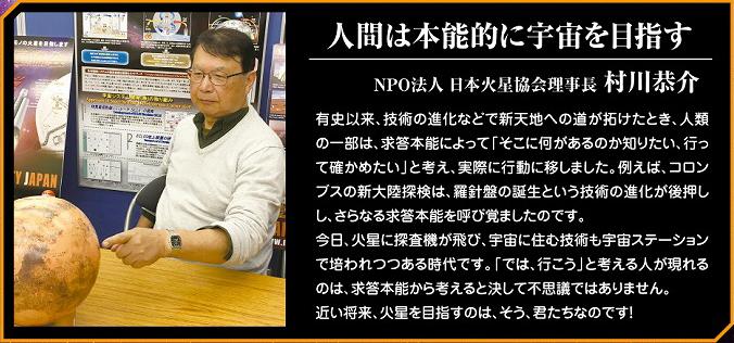 NPO法人「日本火星協会」理事長・村川恭介氏 タカラトミーアーツHPから引用