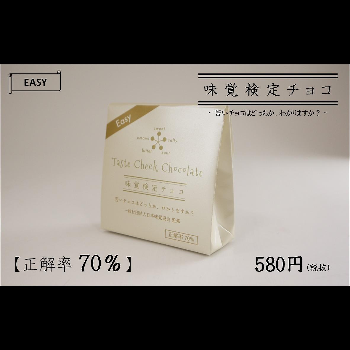 味覚検定チョコ EASY 一般社団法人日本味覚協会公式サイトから引用