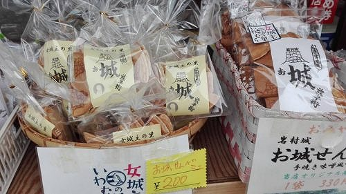 岩村城下町で売られている「お城せんべい」 chiex cafeから引用