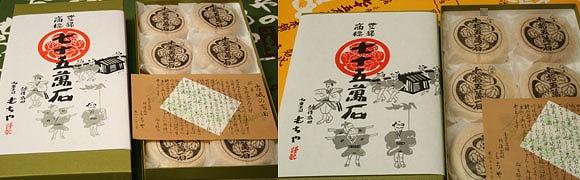 越後高田城銘菓「七十五萬石最中」 越後新潟の餅 もちやHPから引用