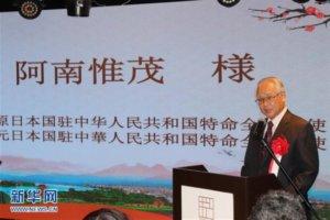 阳明文化对外交流活动在日本东京举行