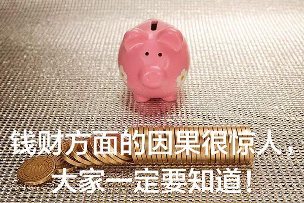 钱财方面的因果很惊人,大家一定要知道!