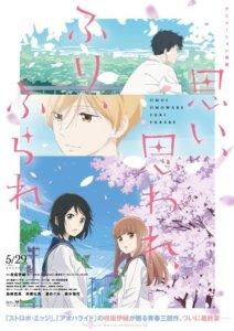动画电影《恋途未卜》主要声优、制作人公布,5月29日上映