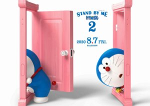 """电影《哆啦A梦:伴我同行2》明年8月上映 重现""""奶奶的回忆"""""""