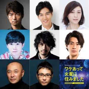 广末凉子、斋藤工等出演新日剧《因某些理由住在火星》