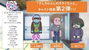 动画《座敷童子塌塌米酱》公布6名新声优