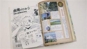 台日合作出版漫画台湾的秘密走进日本图书馆