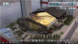影/建築模型曝光! 王柏融火腿新主場2023年啟用