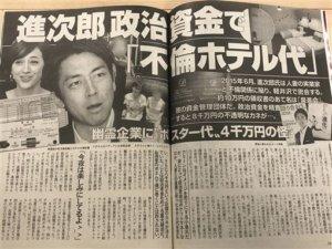 日媒:环境大臣小泉进次郎曾涉婚外情