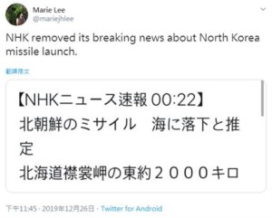 吓死全球!NHK误发「北韩发射飞弹」 学者怒:恐酿战争
