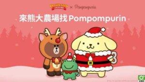 「布丁狗」家族来熊大农场玩啦!《LINE 熊大广场》x「Pompompurin」合作活动开跑