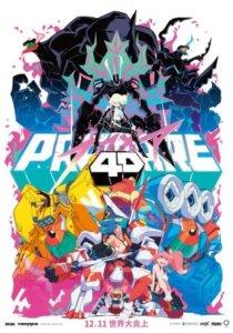 《普罗米亚PROMARE》英语版12/20日本部分戏院上映,感受美式狂野x日本动画就趁现在!!