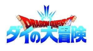 《勇者斗恶龙达伊的大冒险》游戏化决定!除游戏外也将推出完全新作动画