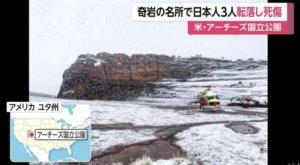 美名胜拱门国家公园日本游客摔落2死1伤
