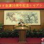 中国驻日使馆举行庆祝澳门回归20周年招待会