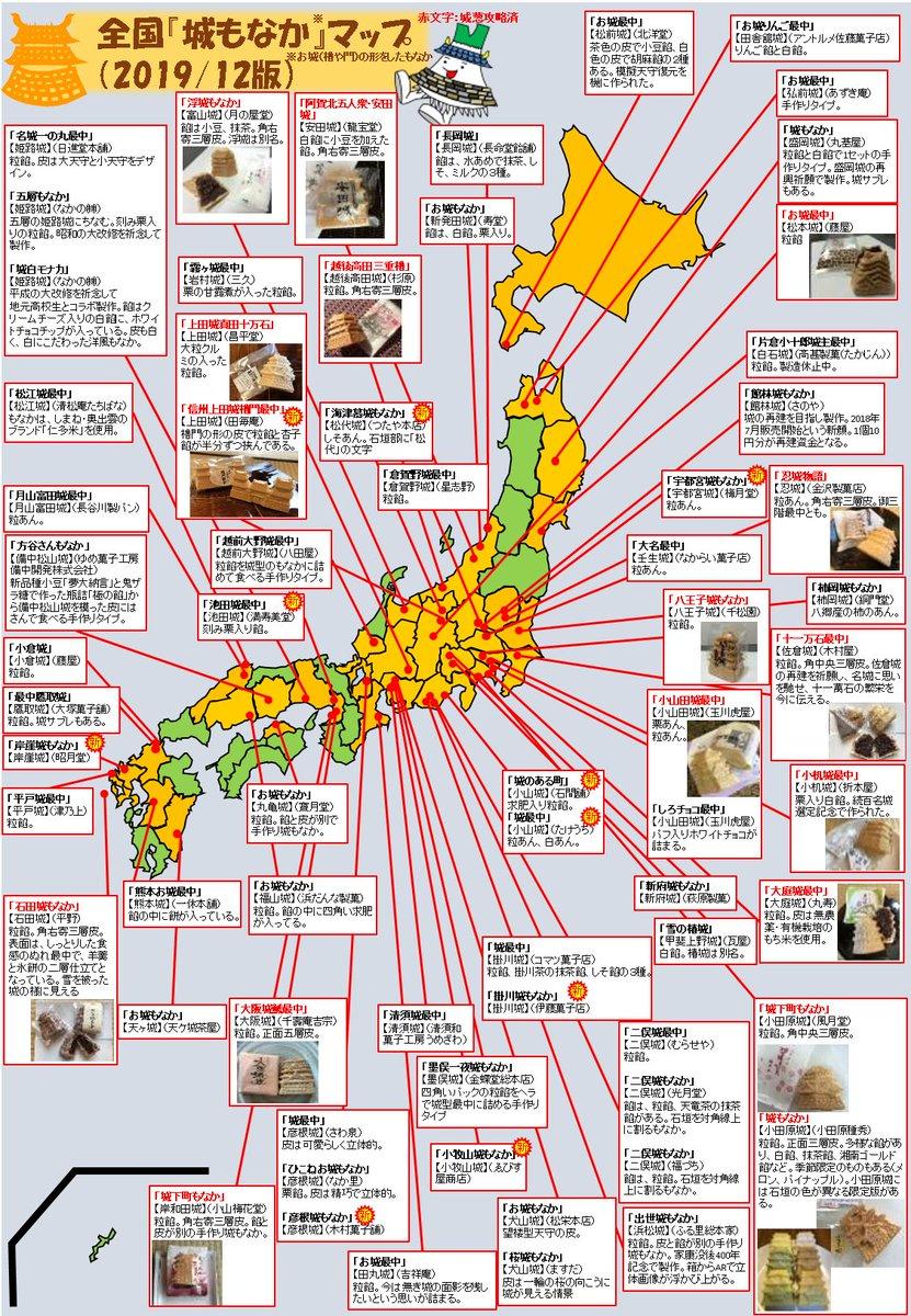 城マニアのご厚意によって作成された「全国城もなかマップ 2019/12版」【連載:アキラの着目】
