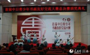 首届中日青少年书画友好交流大赛颁奖典礼在京举行