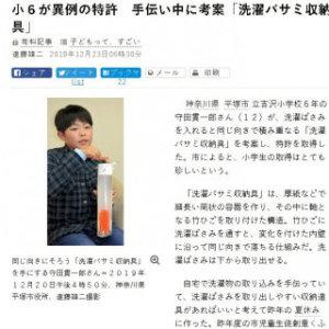 让晒衣更方便日本小学生发明罕见获专利