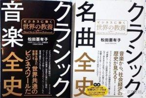 松田亚有子:跨越中日国界,传递音乐魅力
