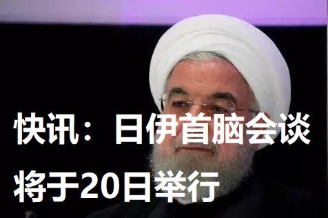 快讯:日伊首脑会谈将于20日举行