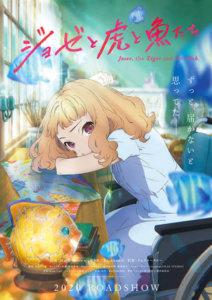 田边圣子小说《犹瑟与虎鱼们》将被改编成剧场版动画