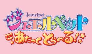 《宝石宠物》新作动画将于2020年2月上映