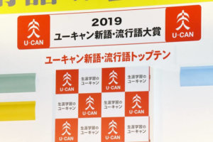日新语流行语前10名ONE TEAM获大赏喝珍奶入选